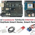 [IoT101] เรียนรู้ระบบสมองกลฝังตัว ไปพร้อมกับไอโอที (Internet of Things: IoT)  ฉบับ 1 วัน พร้อมรับอุปกรณ์ฟรี