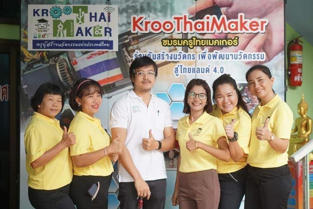 22 เม.ย. 62 ร้อยเอ็ด: MicroBrain Academy โดยคุณไพโรจน์ จุลรัตน์ กรรมการผู้จัดการ บริษัท เรียลไอที (ประเทศไทย) จำกัด ฐานะที่ปรึกษาชมรมครูไทยเมกเกอร์ ได้ร่วมจัด อบรมการพัฒนาทักษะดิจิตอลและการสอนวิชาวิทยาการคำนวณ (Digital Skill & Coding) ในหัวข้อ Internet of Things และหุ่นยนต์เบื้องต้น ให้กับคุณครูที่ สนใจ ณ โรงเรียนบ้านนางเตี้ยไศลทอง จ.ร้อยเอ็ด